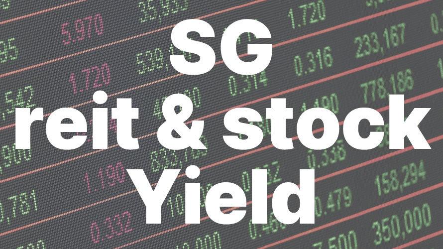 【2021年10月9日時点】シンガポール株・シンガポールリート主要銘柄配当利回り一覧