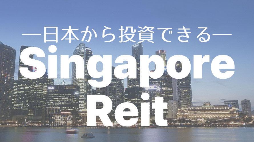 【シンガポール株】日本から投資できるシンガポールリート【証券会社比較】