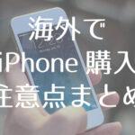【シンガポールでiPhoneを買う】海外でiPhoneを購入する際の注意点まとめ