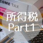 【所得税Part1-2】総合課税での所得税計算【所得税の仕組みに詳しくなろう!】