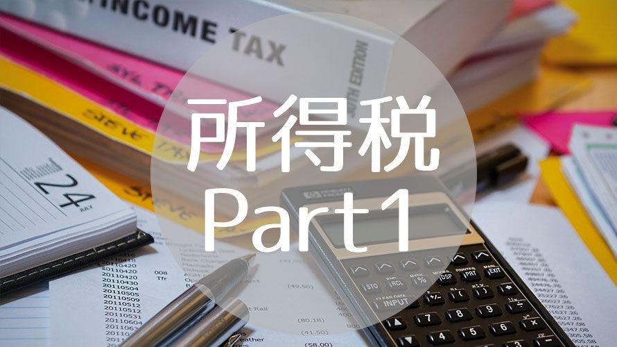 【所得税Part1-3】給与所得等の計算【所得税の仕組みに詳しくなろう!】